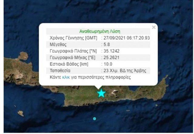 Tërmeti i fuqishëm godet Kretën/ Banorët dalin të